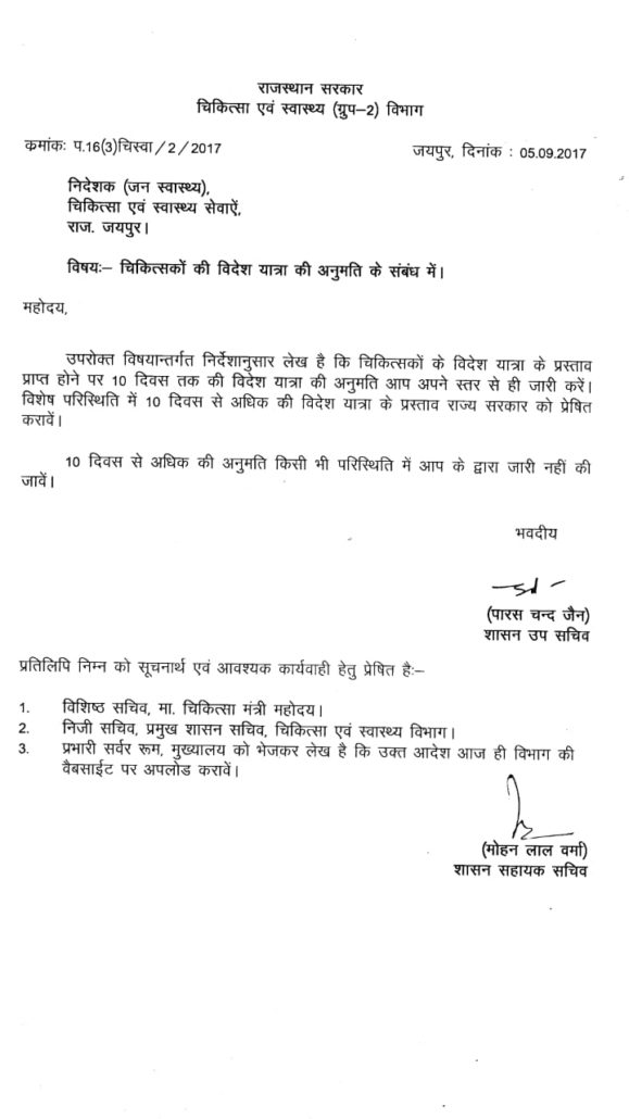 noc for foreign visit by government employees  u2013 sarkari doctor